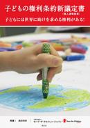 子どもの権利条約 新議定書