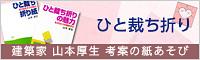 ひと裁ち折り〜山本厚生さんと、ひと裁ち折り紙〜
